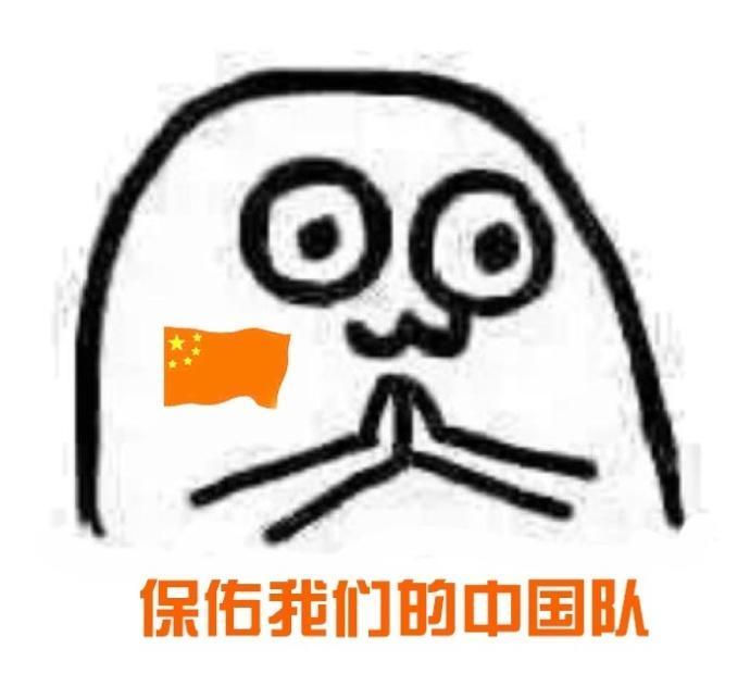 重庆力帆发布表情包支持国足图片