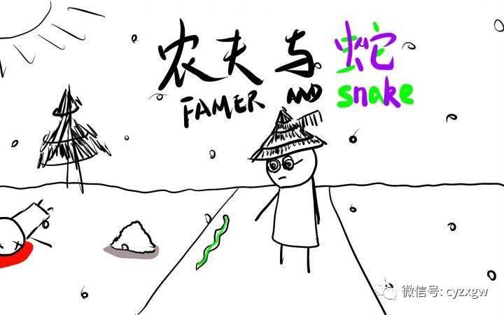 【美文赏析】农夫与蛇