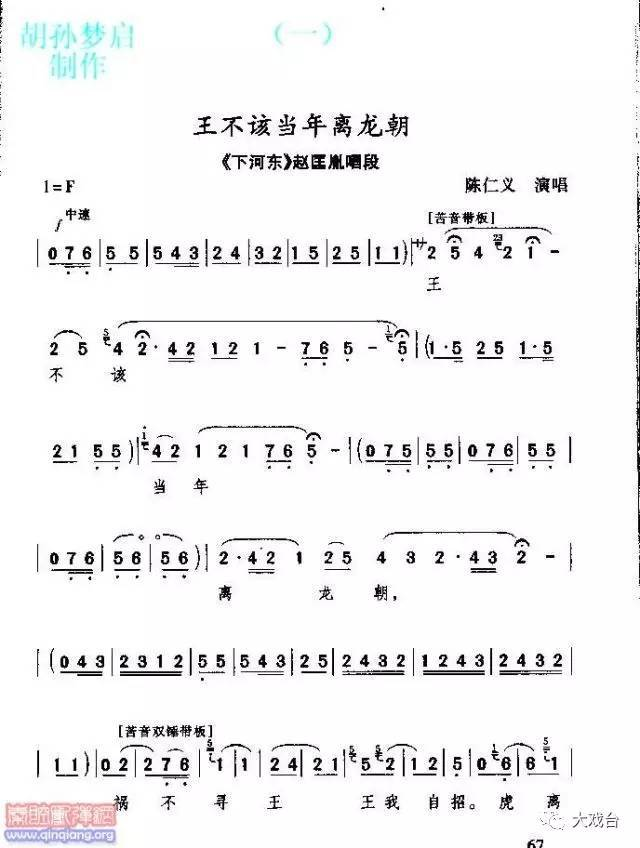 """【秦腔曲谱】《下河东》 """"王不该当年离龙朝"""""""