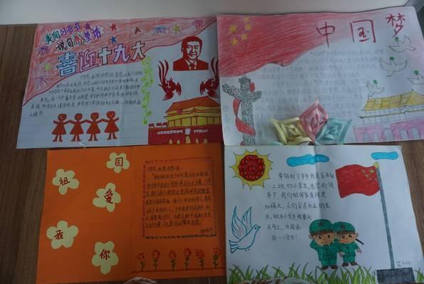 """开学典礼以""""喜迎十九大 共筑中国梦""""为主题,激励孩子们努力学习,长大"""