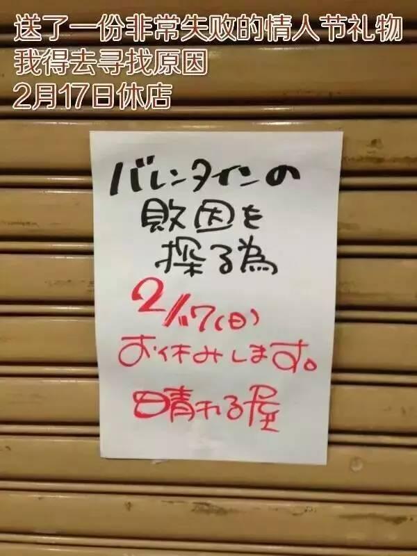 """这种奇葩的""""停业理由"""",也只有日本老板想得出了…"""