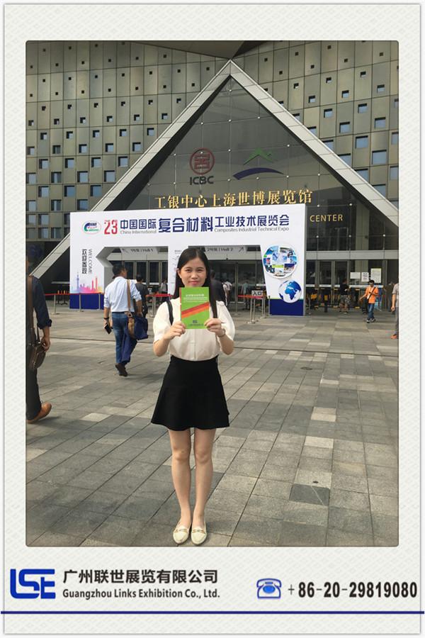 联世参加2017年第23届中国国际复合材料工?#23548;际?#23637;览会