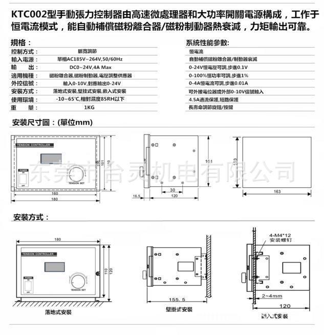 ktc002手动张力控制器