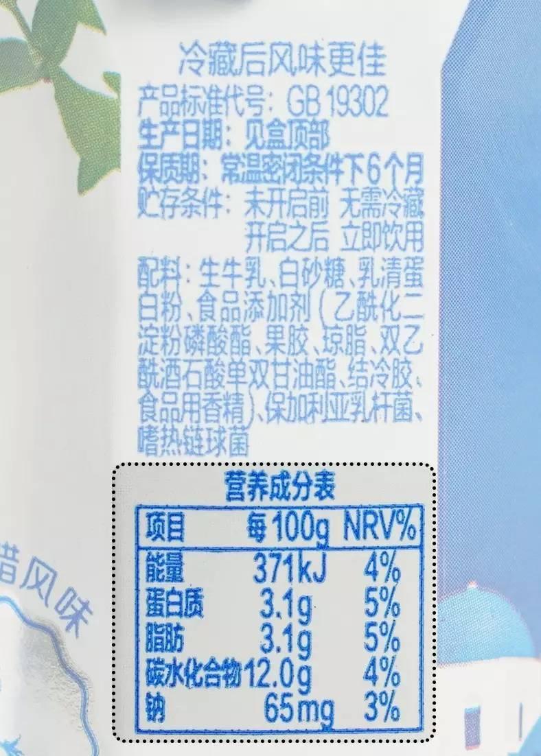 喝完 44 款给你最新的酸奶鉴宝指南