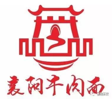 襄阳牛肉面logo设计出炉,你最看好哪一个?图片