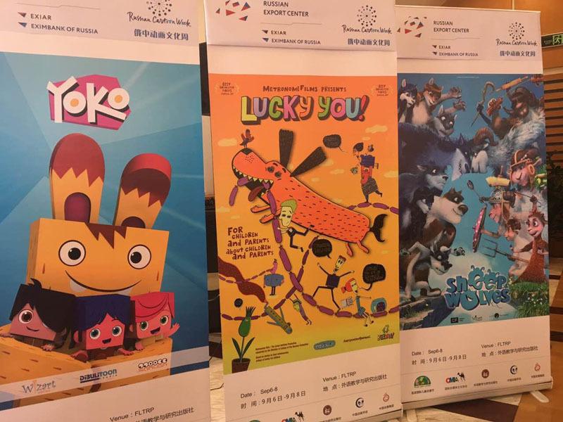 2017年俄中动画文化周在京举行