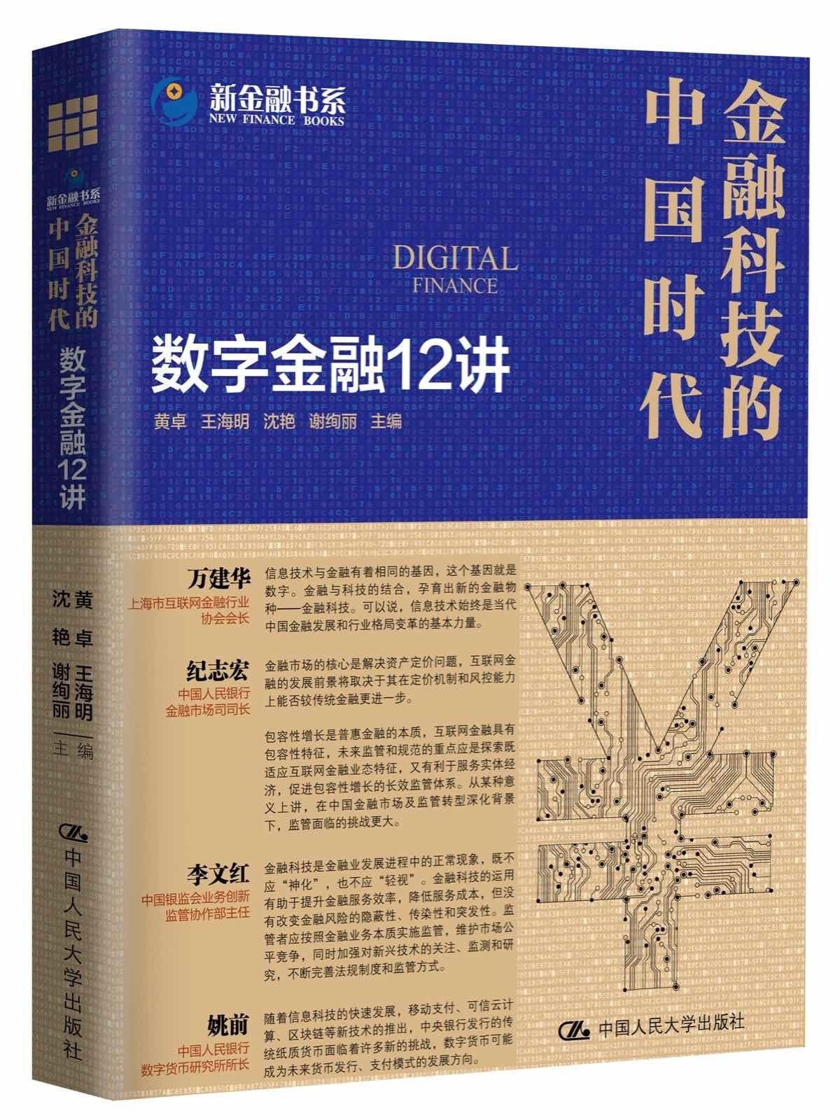 央行姚前:中国法定数字货币的构建思路数字金融12讲