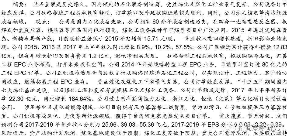 【招商研究】每日复盘与晨会精要(0904):创业板指数突破
