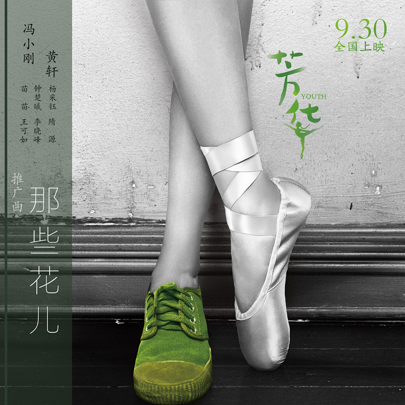 冯小刚携黄轩献唱《芳华》推广曲 《那些花儿》致敬青春