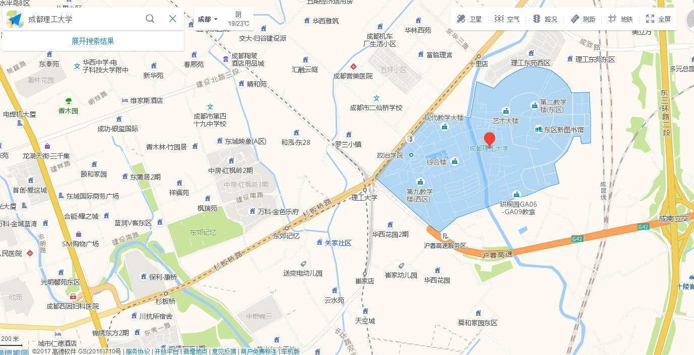 成都理工大学地址:成都市成华区二仙桥东三路1号