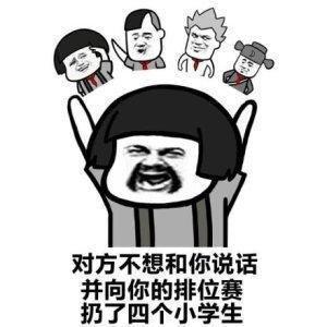 王者荣耀:我们应该如何拒绝老师的开黑邀请?来看看正确的姿势