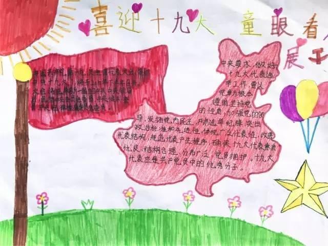 一幅幅内容充实的手抄报,一张张美好的儿童画,表达了对家乡,祖国的图片