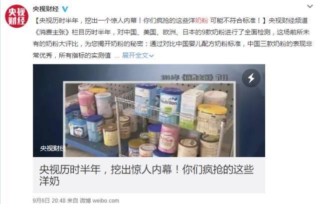 央视曝光4款进口奶粉不符合国标,海淘奶粉竟然也陷入安全问题!
