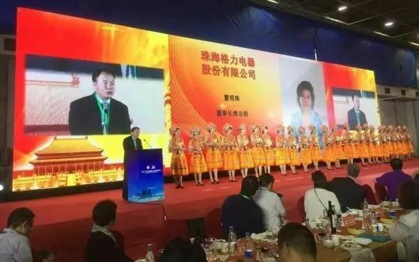引领中国品牌崛起 董明珠获商标领军人物奖