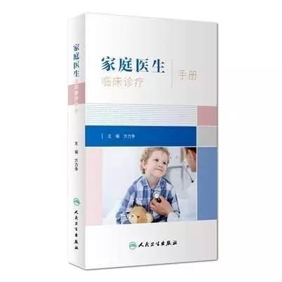 家庭医生常备口袋书——家庭医生临床诊疗手册