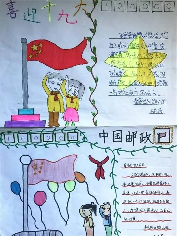 一幅幅内容充实的手抄报,一张张美好的儿童画,表达了对家乡,祖国的