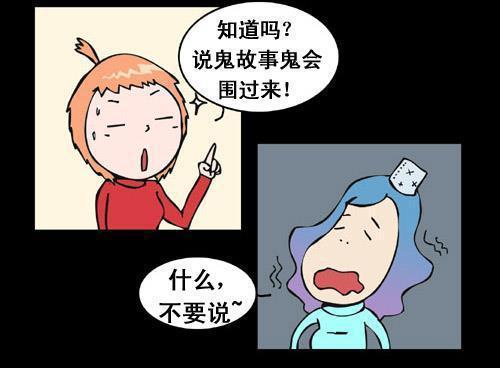 搞笑鬼故事_搞笑漫画:美女们讲完鬼故事后被鬼压床