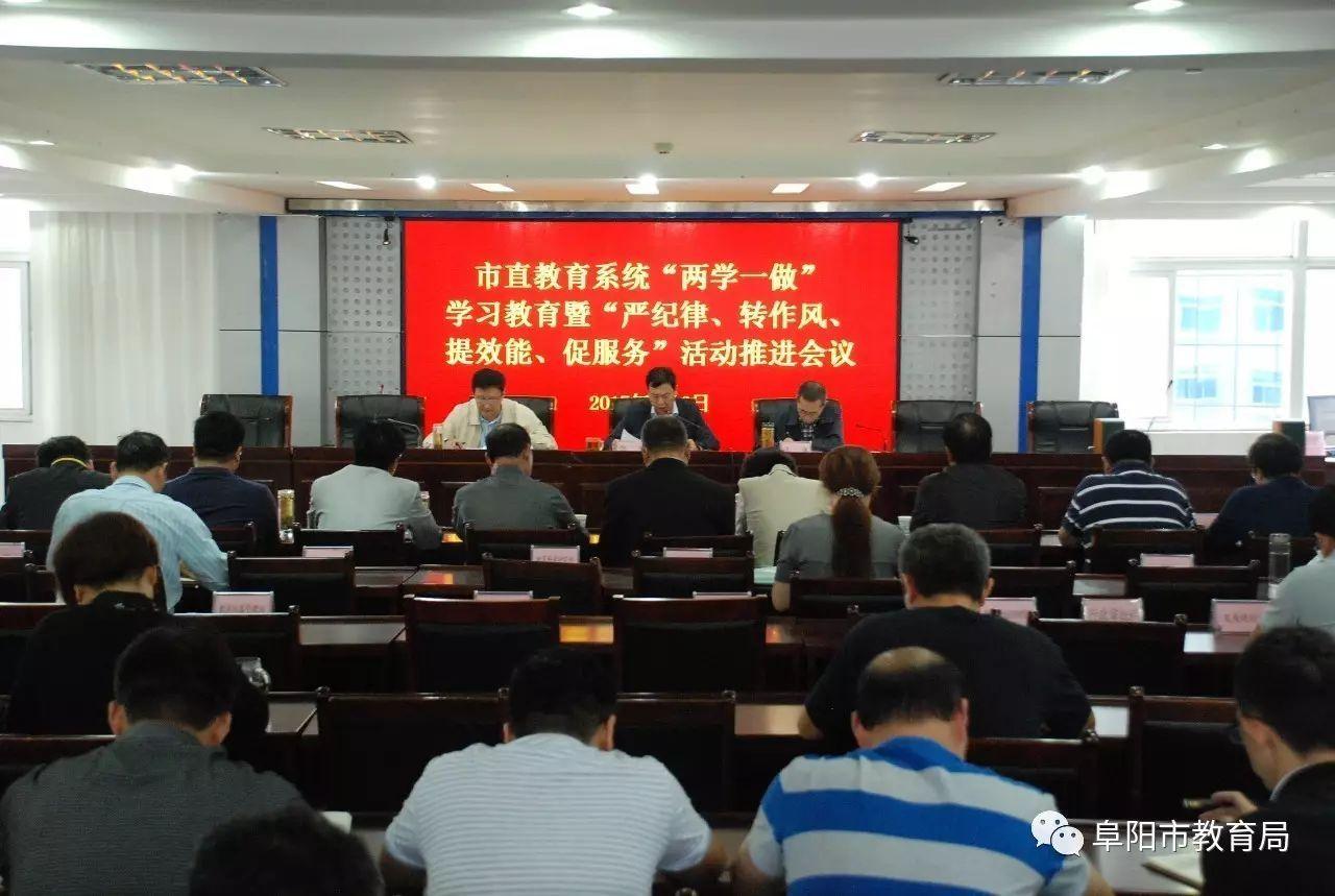 """【新闻资讯】阜阳市教育局召开市直教育系统""""两学一做""""学习教育"""