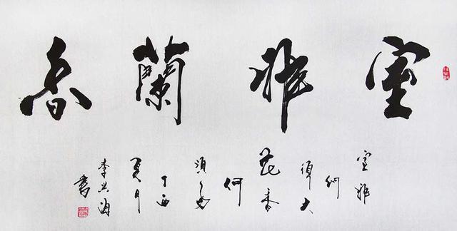 艺术家李兴海书法赏析 强化视觉效果,浓化美的感染