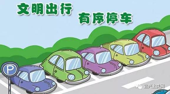 """按位停放;摩托车(助力车,电动车)停放时统一""""车头朝外""""按位规范停车."""