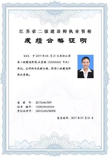 二级建造师�y.i_附件2:江苏省二级建造师(增项)执业资格合格证明