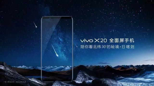 预售| vivox20 全面屏手机要来了