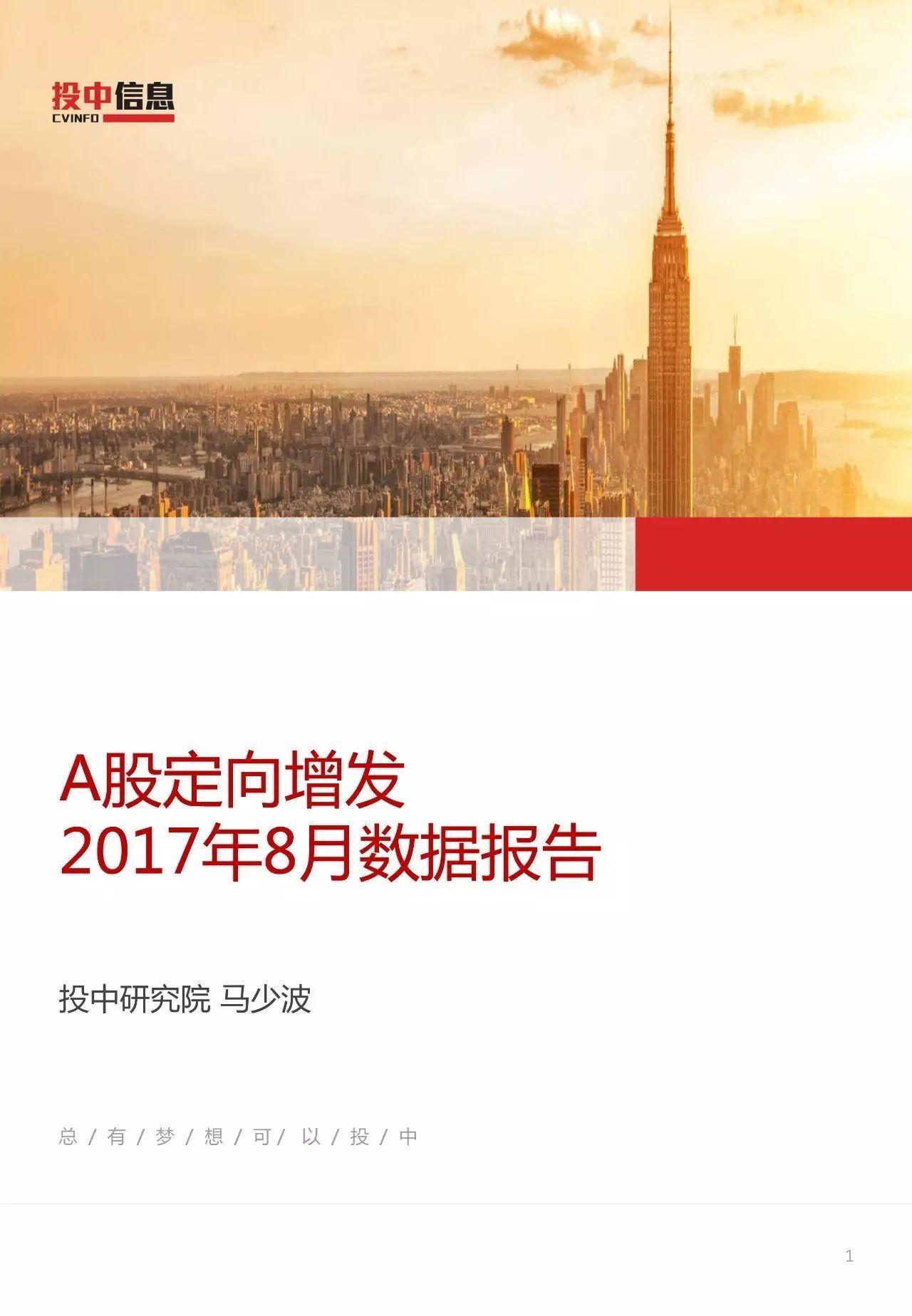 A股定向增发2017年8月数据报告