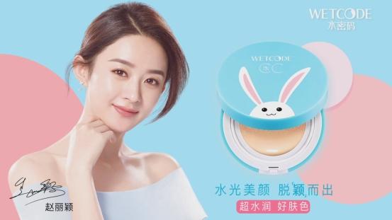 赵丽颖参与设计水密码水水兔限量版气垫 Q萌可爱少女心爆棚!