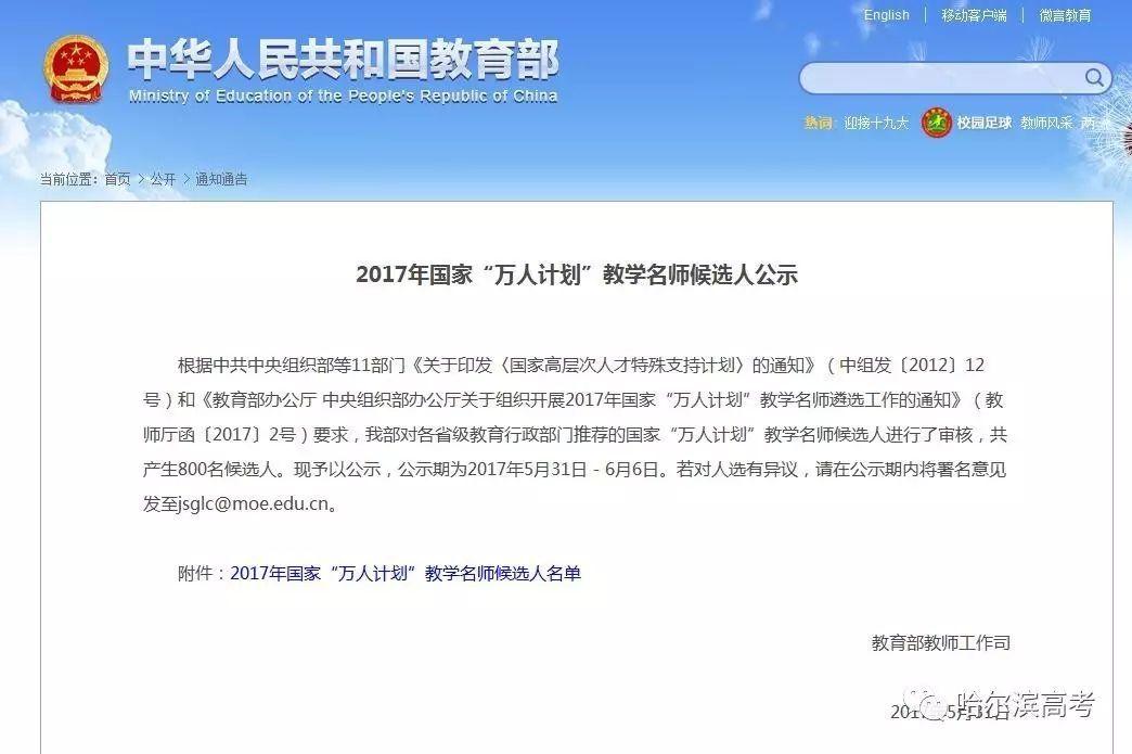 厉害了!黑龙江3名高中老师被教育部点名!有你家孩子的老师吗?