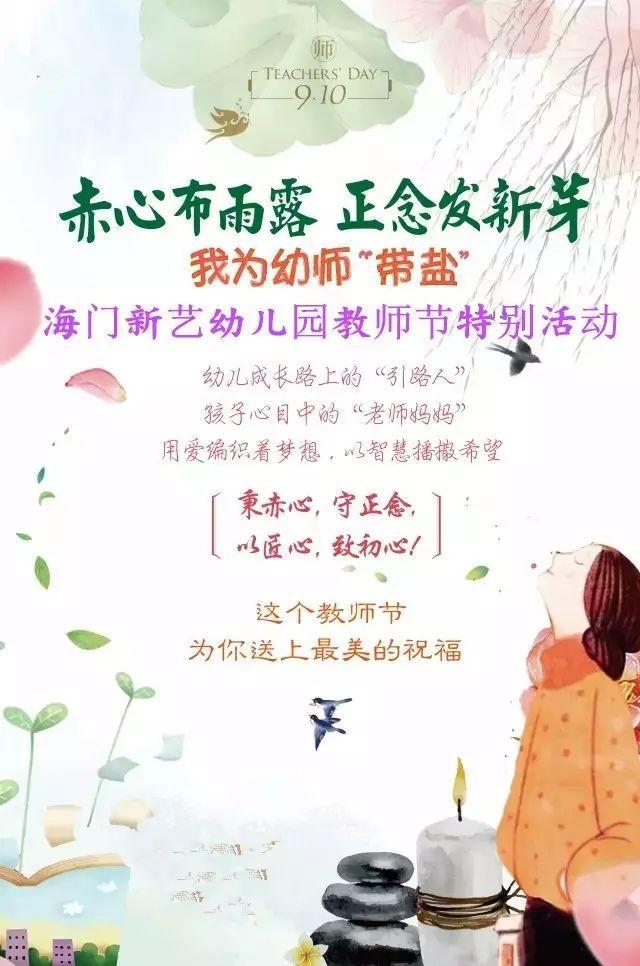 海门新艺幼儿园教师节活动海报