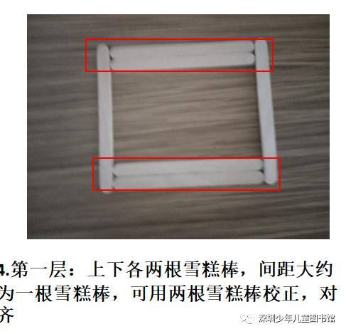 【活动报名】雪糕棍diy手工制作三连拍相框