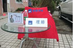 台风接连袭粤_安盛天平全力应对展现服务能力