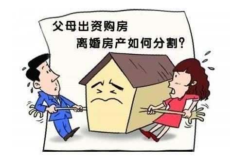 按人口分的房子离婚怎么分_房子怎么画