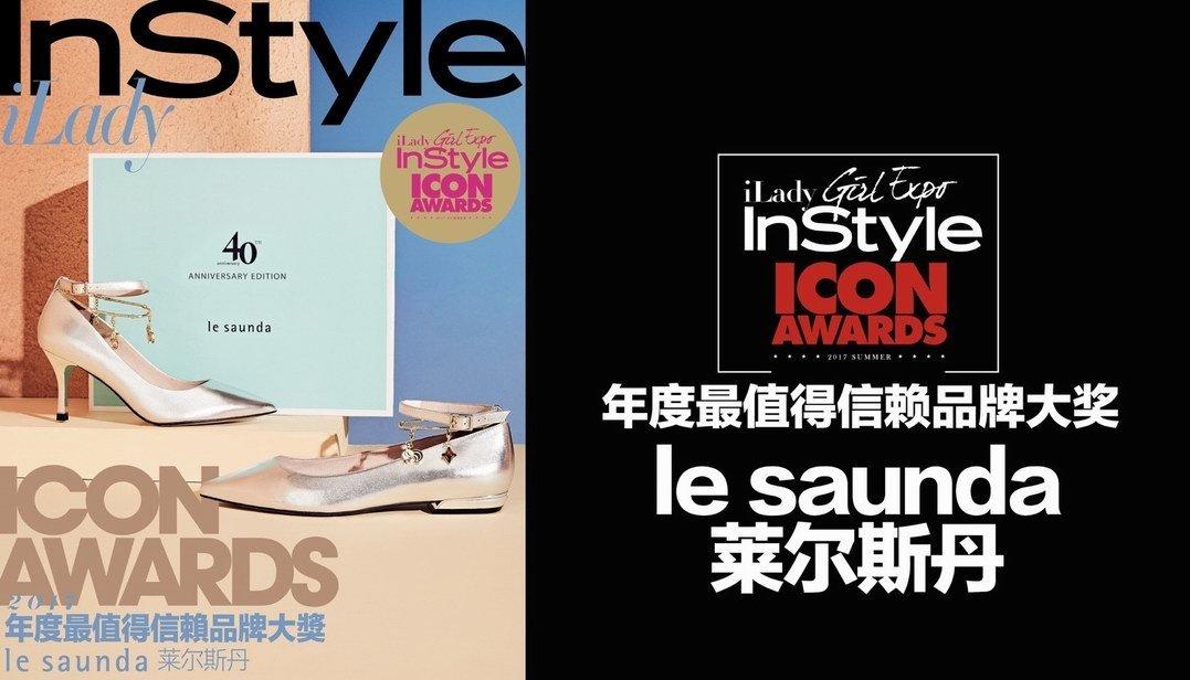 le saunda莱尔斯丹荣获InStyle iLady偶像盛典年度大奖