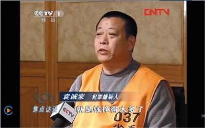 """国内最大黑帮,""""黑老大""""袁诚家获6.79亿国家赔偿"""
