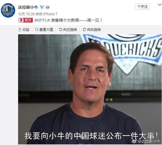 """小牛老板喊话中国球迷""""周一见""""错失小丁后或要改签他?"""