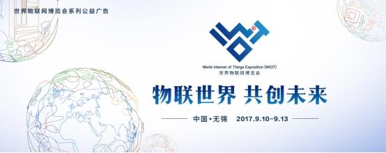 2017世界物联网博览会倒计时,个人信息及财产保障路在何方?