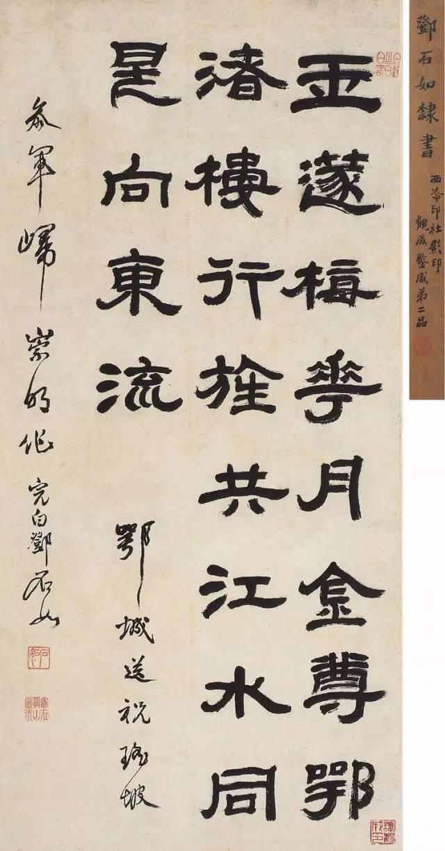 隶书复兴中国梦