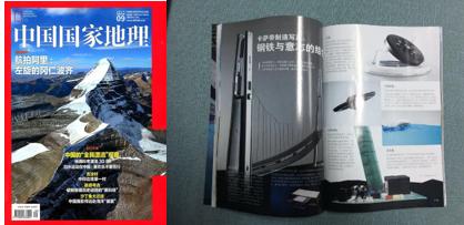 中国国家地理杂志写真卡萨帝制造