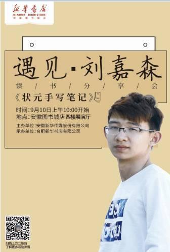 """华版文化联合,邀请"""" 2015年衡水中学高考文科状元刘嘉森"""",与大家分享图片"""