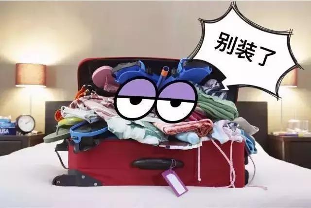 缓解方法: 临行再收拾行李,最容易遗落东西,或者装多行李.图片