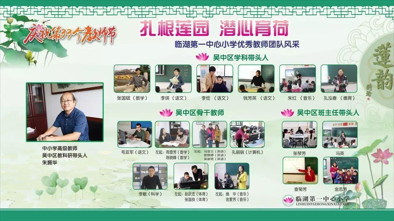 迎接党的十九大,做好学生引路人 | 吴中区隆重举行庆祝第33个教师节大