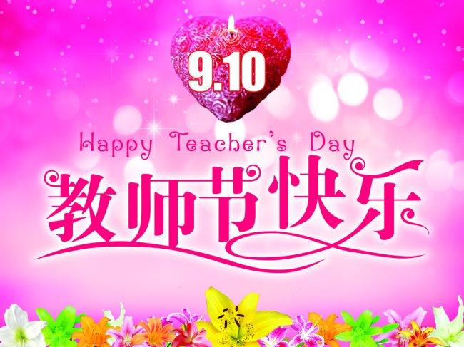 """北京举办""""师爱无尘""""公益活动庆祝第33个教师节"""