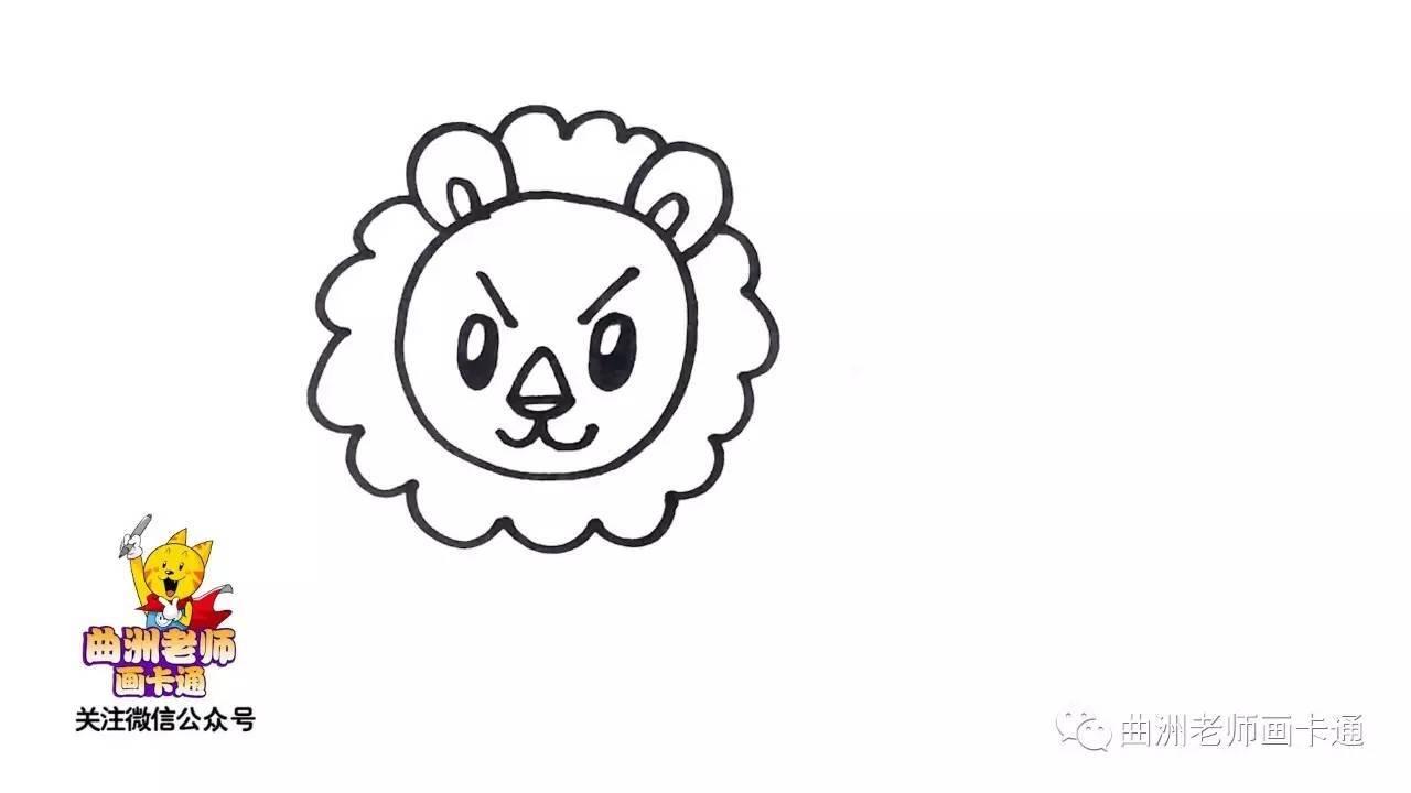 曲洲老师画卡通:少儿简笔画——狮子