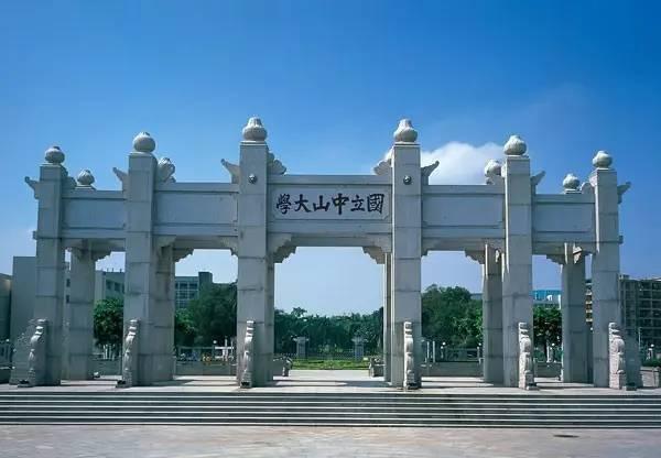 中山大学资讯理学院_中山大学管理学院2018审计硕士(maud)招生简章