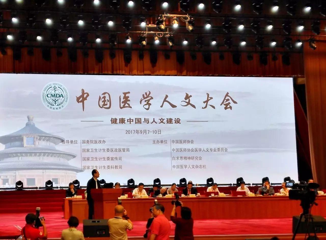 中国医学人文大会在北京开幕
