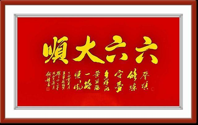 北京衡水女企业家王翠艳女士携手珍品《六六大顺》