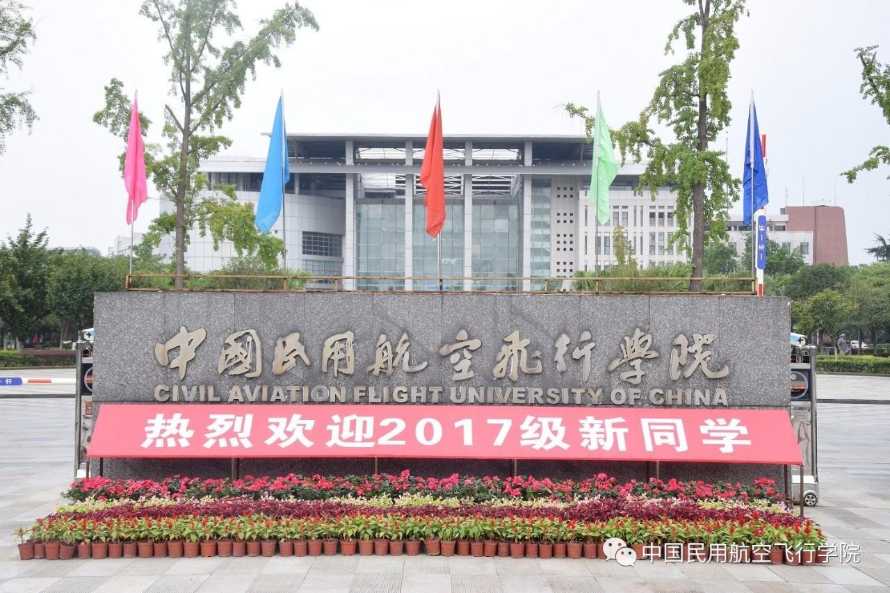 重磅 民航局与四川省政府签署 关于共建中国民用航空飞行学院合作协议