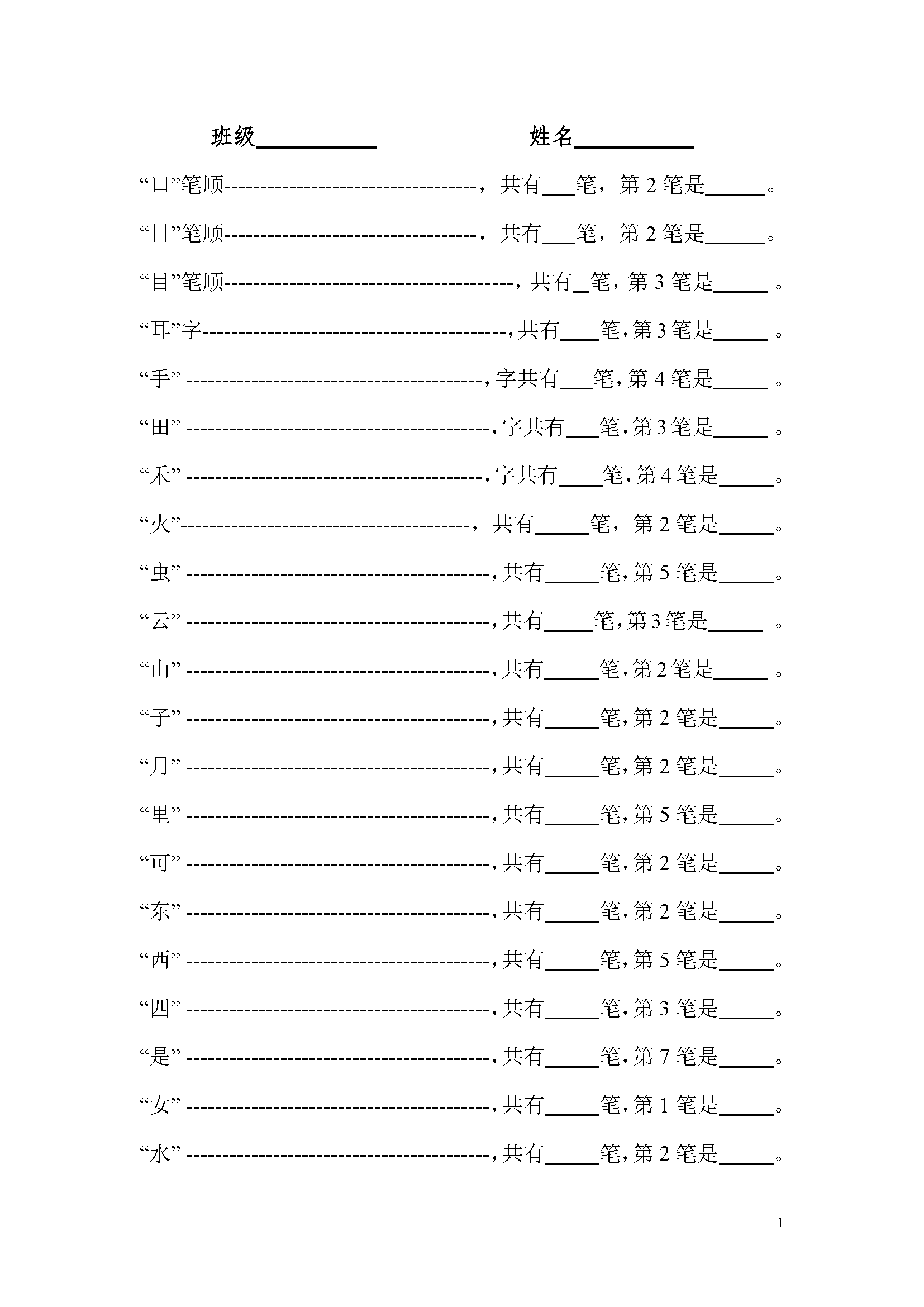 部编版小学一年级语文上册生字数笔画练习题