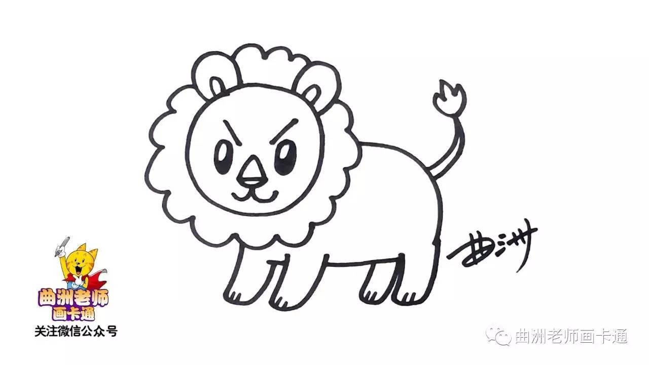 曲洲老师画卡通 少儿简笔画 狮子